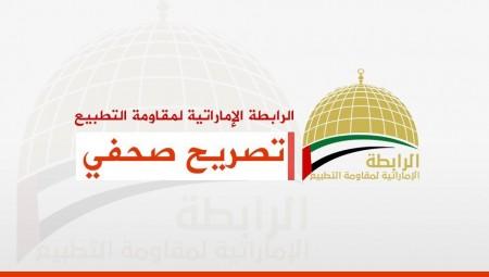 تصريح صحفي صادر عن الرابطة الإماراتية لمقاومة التطبيع