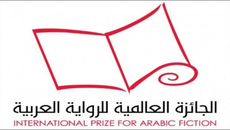 مثقفون عرب يطالبون بإيقاف الدعم الإماراتي لجائزة الرواية العربية
