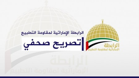 الرابطة الإماراتية تنتقد قرار فتح سفارة إسرائيلية في الإمارات
