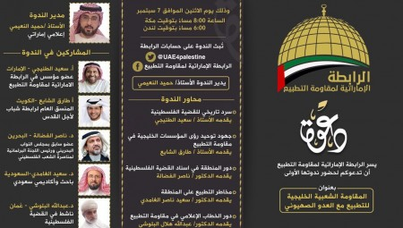 الرابطة الإماراتية تعقد ندوتها الإلكترونية الأولى