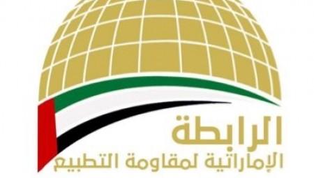 الرابطة الإماراتية تعقد ندوتها الأولى لمواجهة التطبيع