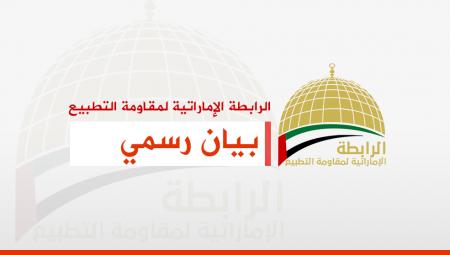 الرابطة الإماراتية تستنكر خطوات التطبيع بين البحرين والكيان الصهيوني