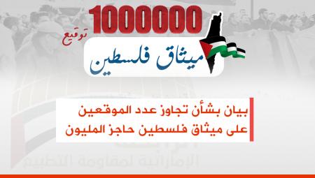 بيان بشأن تجاوز عدد الموقعين على ميثاق فلسطين حاجز المليون