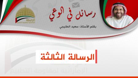 رسائل في الوعي: مخاطر التطبيع على الإمارات والقضية الفلسطينية